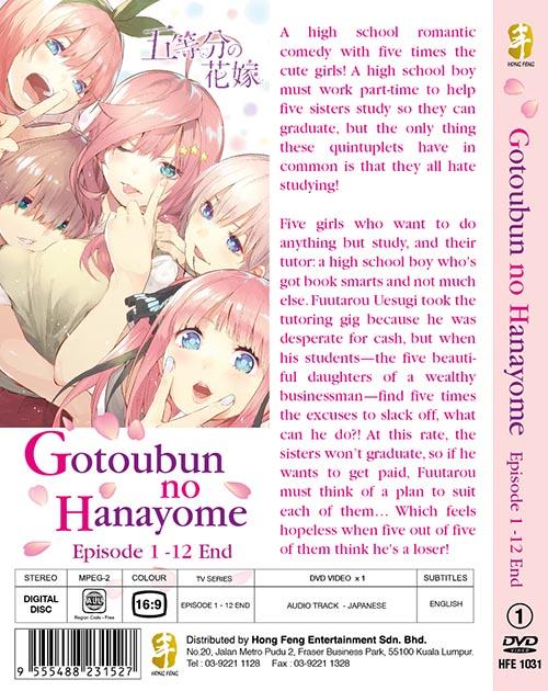 GOTOUBUN NO HANAYOME VOL 1-12 END
