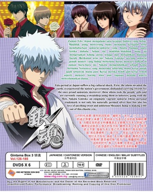 GINTAMA VOL.126-185 END (BOX 3)