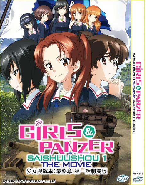 GIRLS & PANZER: SAISHUUSHOU 1 THE MOVIE