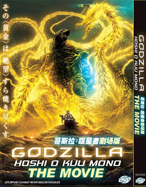 GODZILLA: HOSHI O KUU MONO THE MOVIE *ENG DUB *