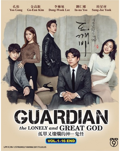 GUARDIAN THE LONELY AND GREAT GOD VOL. 1 - 16 END