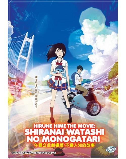 *ENG DUB* HIRUNE HIME: SHIRANAI WATASHI NO MONOGATARI