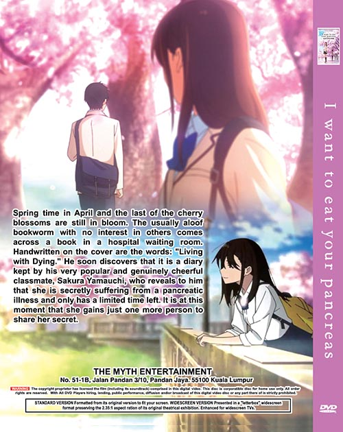 I WANT TO EAT YOUR PANCREAS (THE MOVIE)