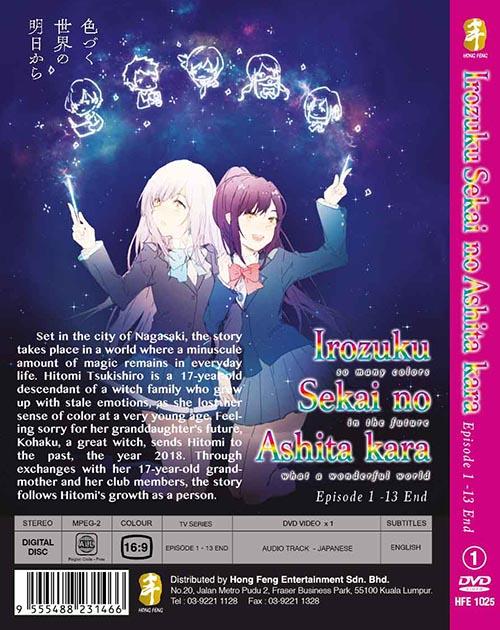 IROZUKU SEKAI NO ASHITA KARA VOL.1-13END