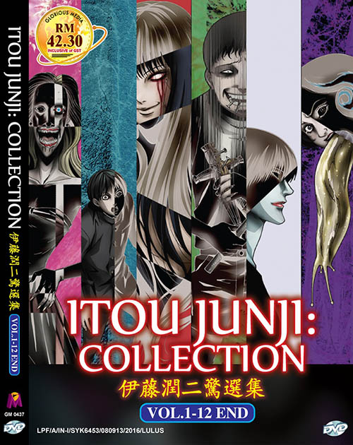 Itou Junji Collection