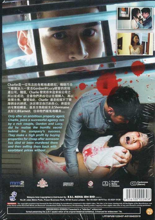 BUYER BEWARE (HONG KONG MOVIE)