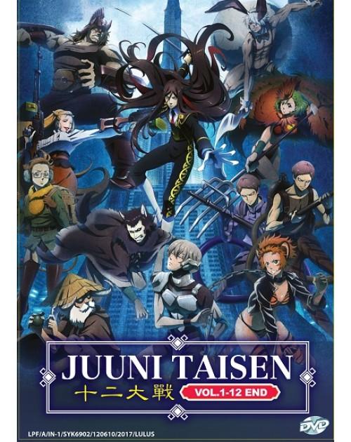 JUUNI TAISEN VOL.1-12 END *ENGLISH DUB*