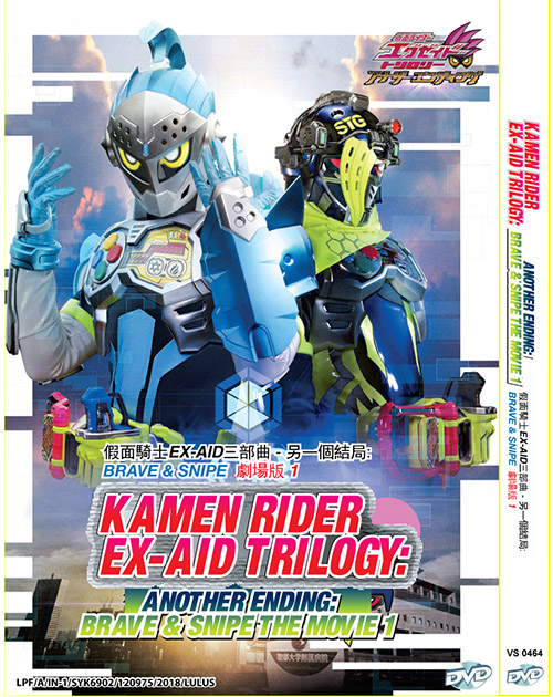 KAMEN RIDER EX-AID TRILOGY: ANOTHER ENDING: BRAVE & SNIPE THE MOVIE 1