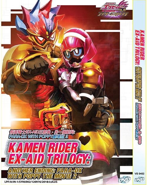 KAMEN RIDER EX-AID TRILOGY: ANOTHER ENDING: PARA-DX WITH POPPY THE MOVIE 2
