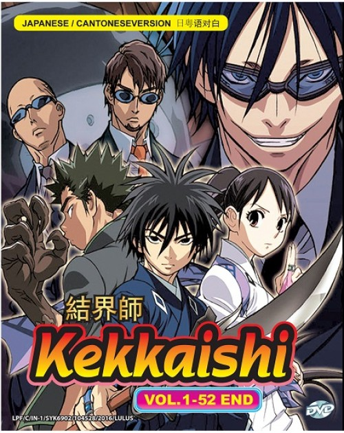KEKKAISHI VOL.1-52 END