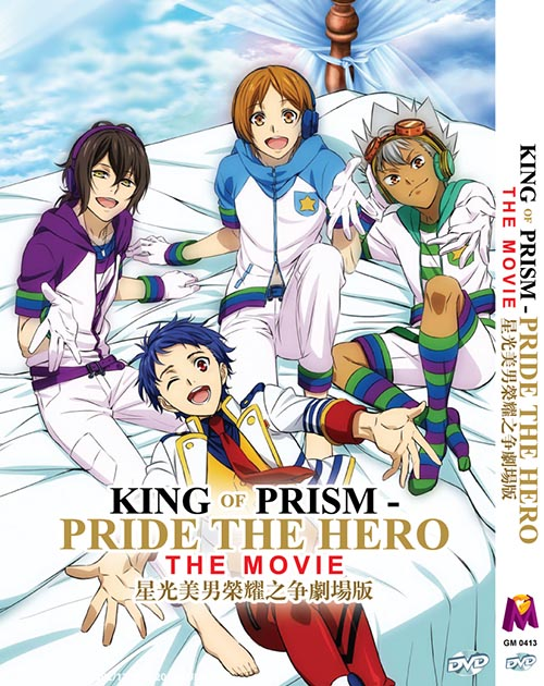 KING OF PRISM -PRIDE THE HERO THE MOVIE