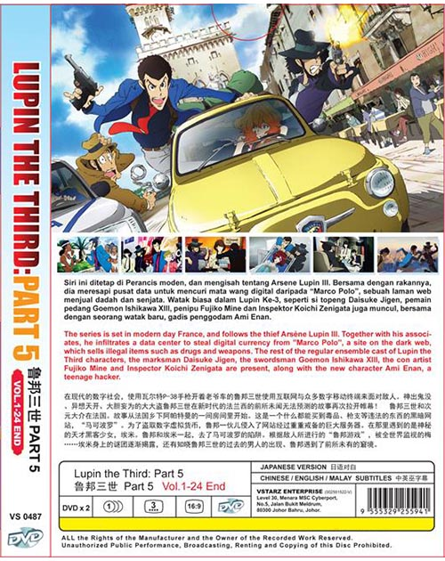 LUPIN THE THIRD: PART 5 VOL.1-24 END