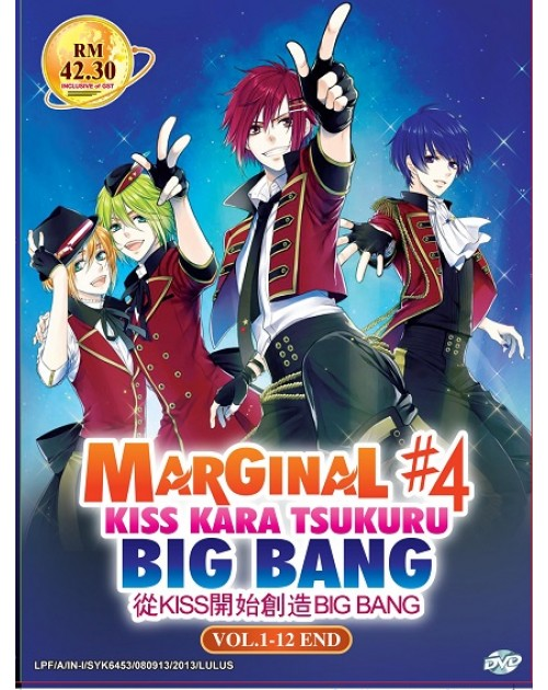 MARGINAL#4 KISS KARA TSUKURU BIG BANG VOL.1-12 END