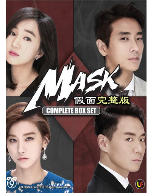 Mask Complete Box Set