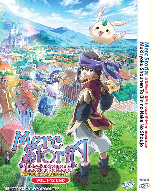 Merc Storia: The Apathetic Boy and the Girl in a Bottle VOL.1-12 END