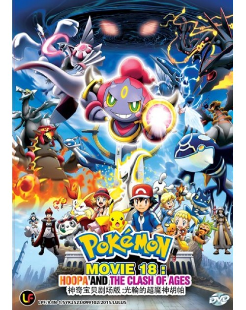 POKEMON MOVIE 18 : HOOPA AND THE CLASH OF AGES