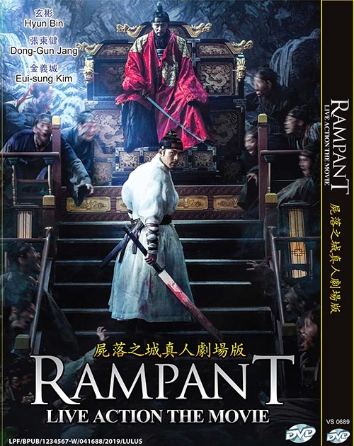 RAMPANT LIVE ACTION THE MOVIE :KOREAN MOVIE