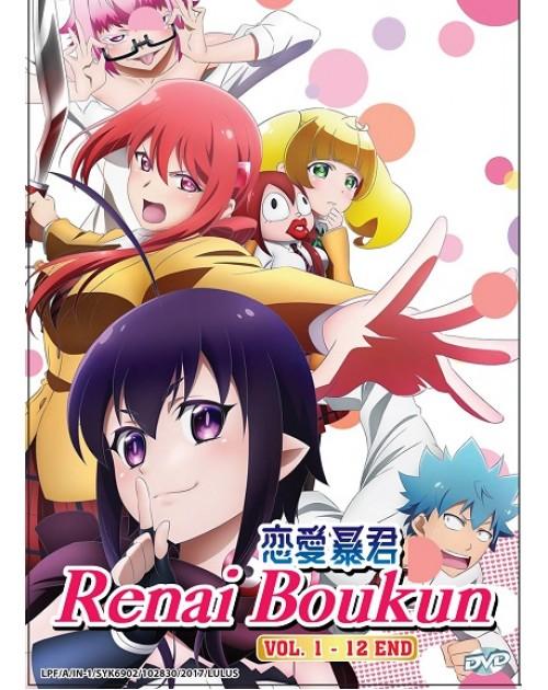 RENAI BOUKUN VOL. 1 - 12 END
