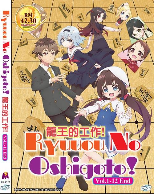 RYUUOU NO OSHIGOTO! VOL.1-12 END