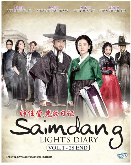 SAIMDANG, LIGHT'S DIARY VOL. 1 - 28 END