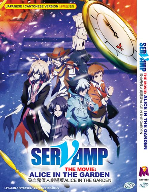 SERVAMP THE MOVIE: ALICE IN THE GARDEN 吸血鬼僕人劇場版