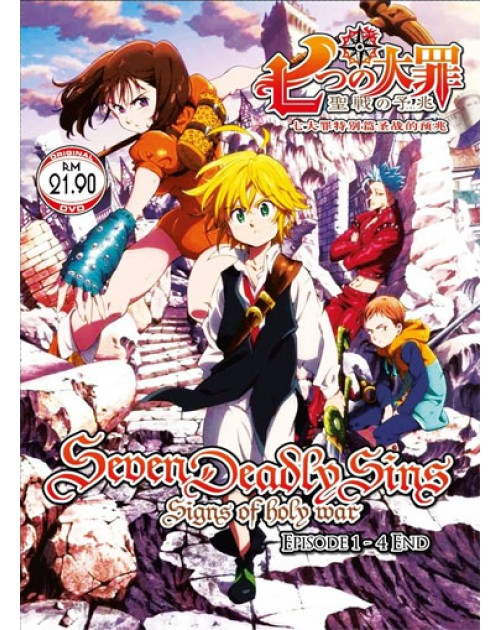 SEVEN DEADLY SINS: SIGNS OF HOLY WAR VOL.1-4