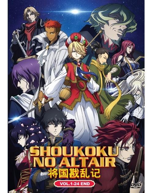 SHOUKOKU NO ALTAIR VOL.1-24 END