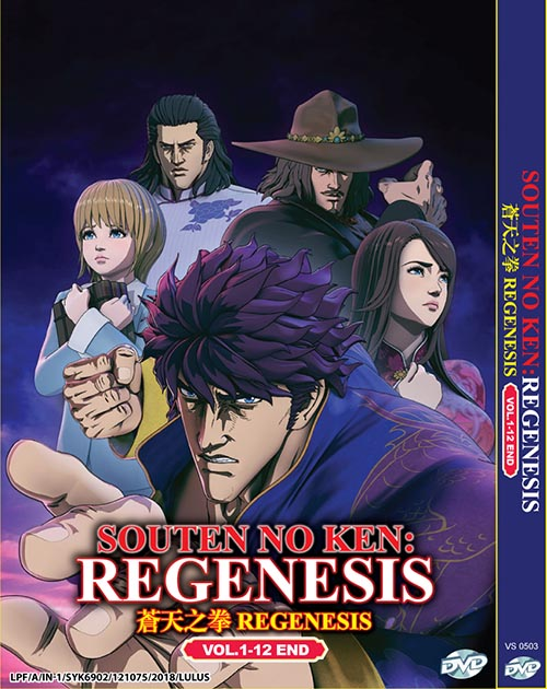 SOUTEN NO KEN : REGENESIS VOL.1-12 END