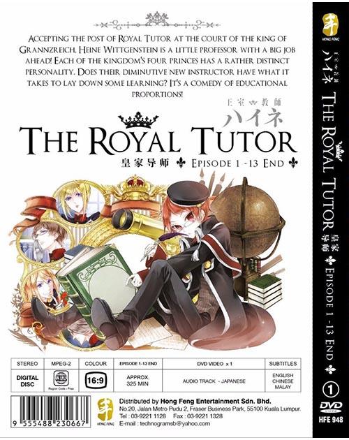 THE ROYAL TUTOR VOL. 1 - 13 END
