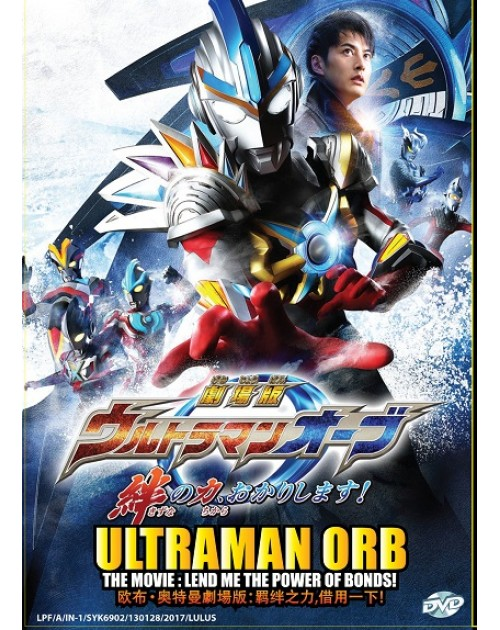 ULTRAMAN ORB THE MOVIE : LEND ME THE POWER OF BONDS!