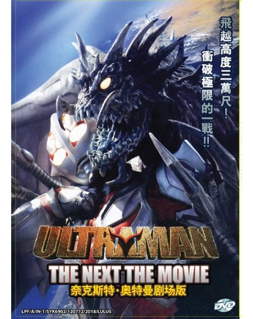 ULTRAMAN THE NEXT THE MOVIE