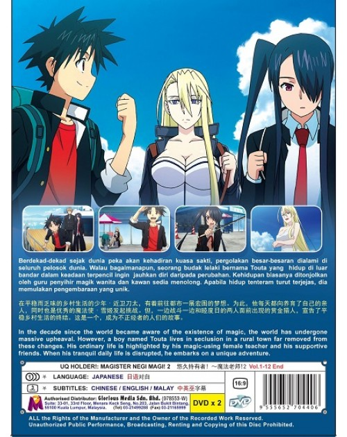 UQ HOLDER ! MAGISTER NEGI MAGI 2 VOL.1-12 END