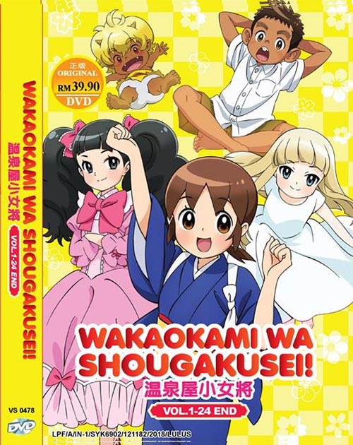 WAKAOKAMI WA SHOUGAKUSEI ! VOL.1-24 END