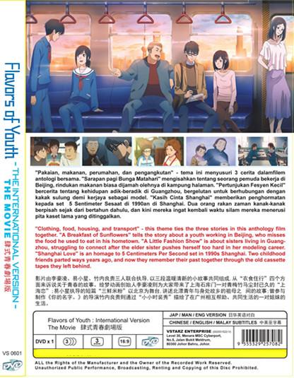 SHIKIORIORI THE MOVIE INTERNATIONAL VERSION- THE MOVIE