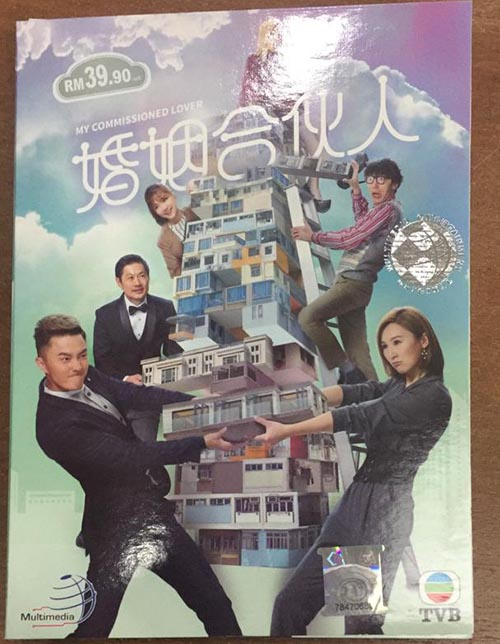 MY COMMISSIONED LOVER VOL.1-20 END (TVB DRAMA)