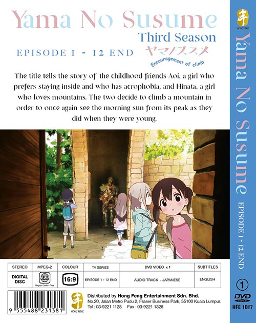 ENCOUREGEMENT OF CLIMB SEASON 3 VOL.1-12END