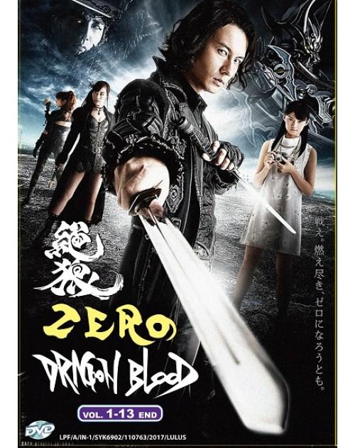 ZERO : DRAGON BLOOD VOL. 1 - 13 END