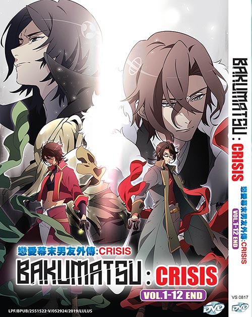 BAKUMATSU: CRISIS VOL.1-12 END