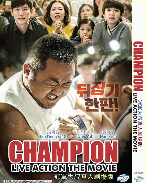 CHAMPION (THE MOVIE)