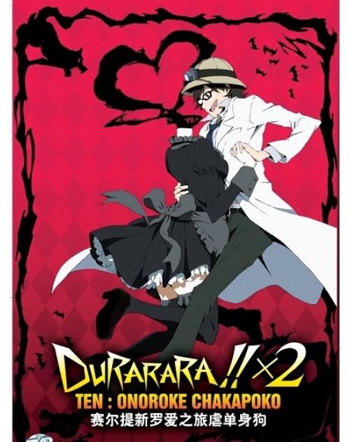 DURARARA!!X2 TEN: ONOROKE CHAKAPOKO