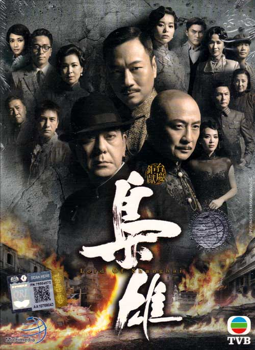 Lord of Shanghai / EPISODE 1-32 END