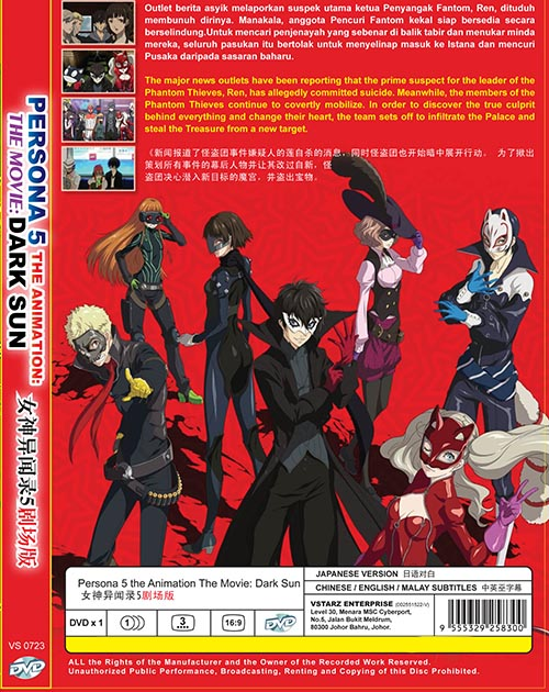 PERSONA 5 THE ANIMATION THE MOVIE: DARK SUN (THE MOVIE)