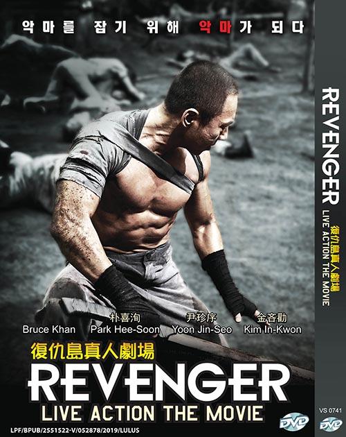 REVENGER LIVE ACTION THE MOVIE (KOREAN MOVIE)