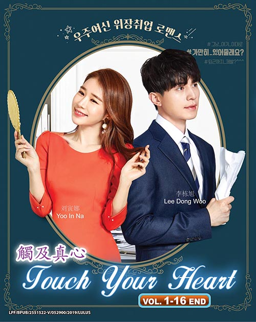 TOUCH YOUR HEART VOL.1-16 END
