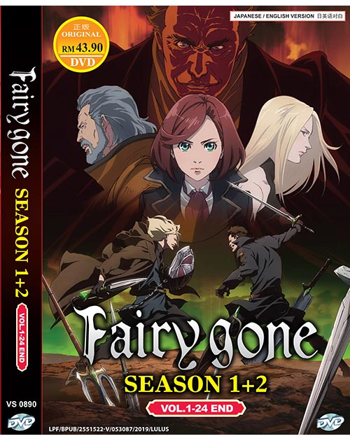 Fairy gone フェアリーゴーン DVD