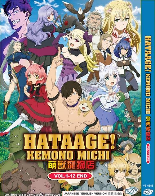 HATAAGE! KEMONO MICHI VOL.1-12 END DVD