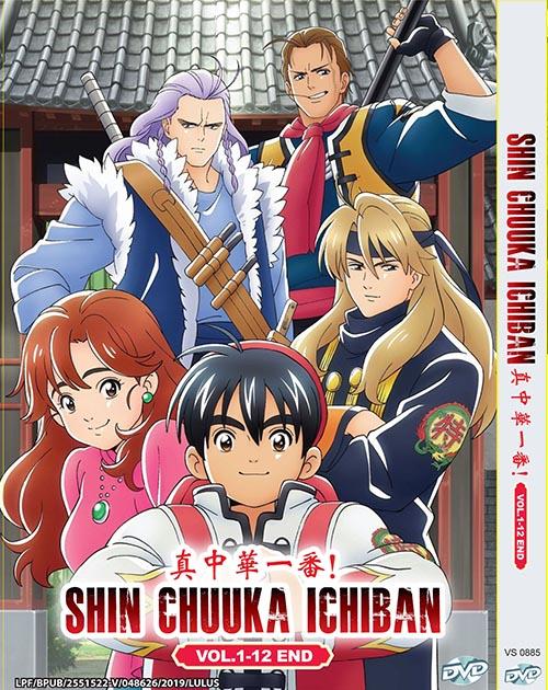 SHIN CHUUKA ICHIBAN !