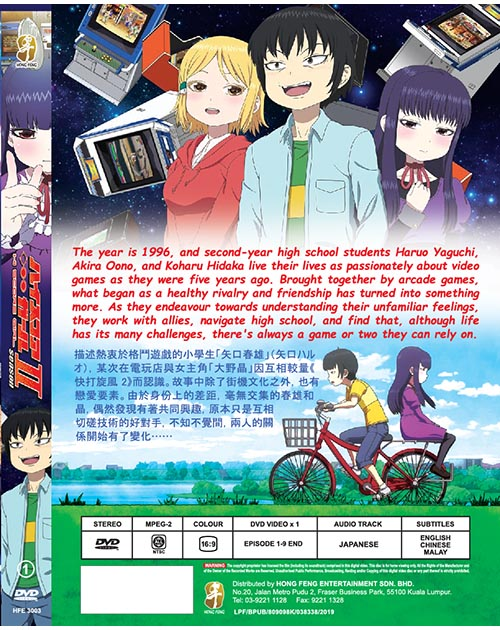 HIGH SCORE GIRL SEASON 2