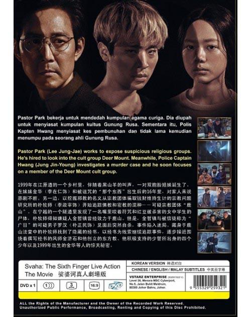 Svaha: The Sixth Finger DVD