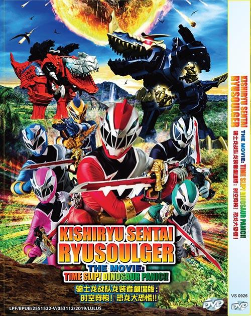 Kishiryu Sentai Ryusoulger The Movie: Time Slip! Dinosaur Panic!! DVD